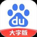 百度大字版appv1.14.0.11最新版