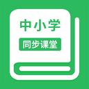 中小学同步课堂免费版app1.1.5安卓版
