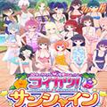 恋活Sunshine汉化补丁最新版v1.0正式版