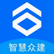 智慧众建app1.0.1官方版