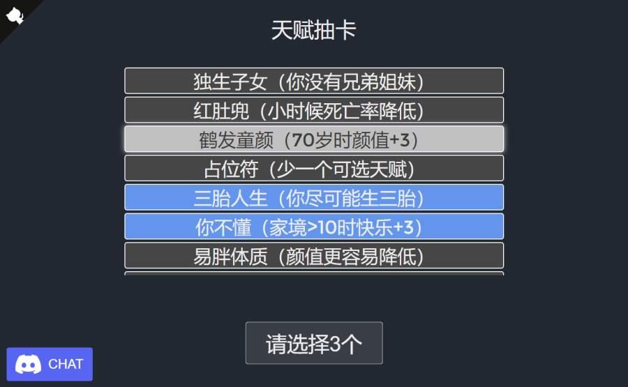 人生重开模拟器最新版游戏v1.0正式版截图4