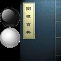 围棋宝典app安卓版v11.1.0正式版
