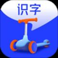 滑板车识字app官方正式版v1.5.0最新版