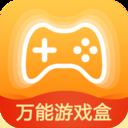 万能游戏盒软件安卓版v8.2.8安卓版