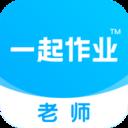 一起作业老师版app2.6.6.2250官方版