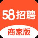 58同城招聘商家版app106.17.6安卓版