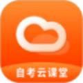 自考云课堂官网版v1.2正式版
