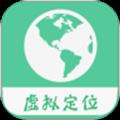 虚拟定位精灵app官网版v2.53.2最新版