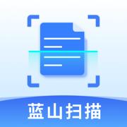 蓝山扫描大师手机版1.4.0