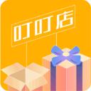 叮叮店appv1.2.0最新版