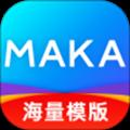 MAKA设计H5海报制作APPv5.42.0最新版