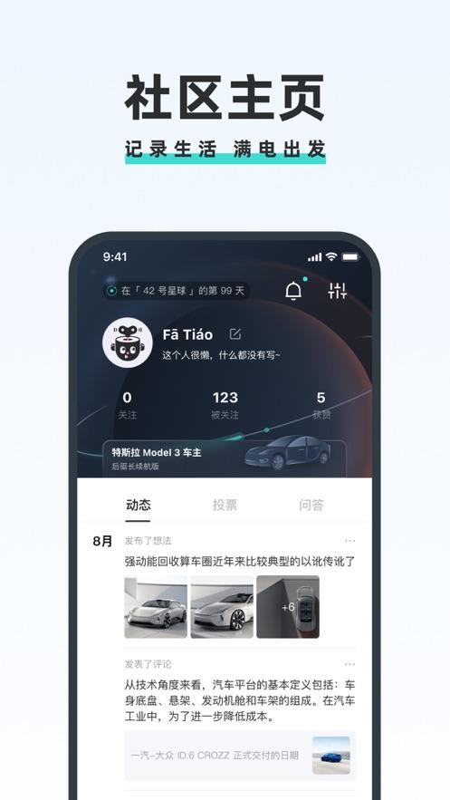 42号车库iOS版v1.0.0苹果版截图0